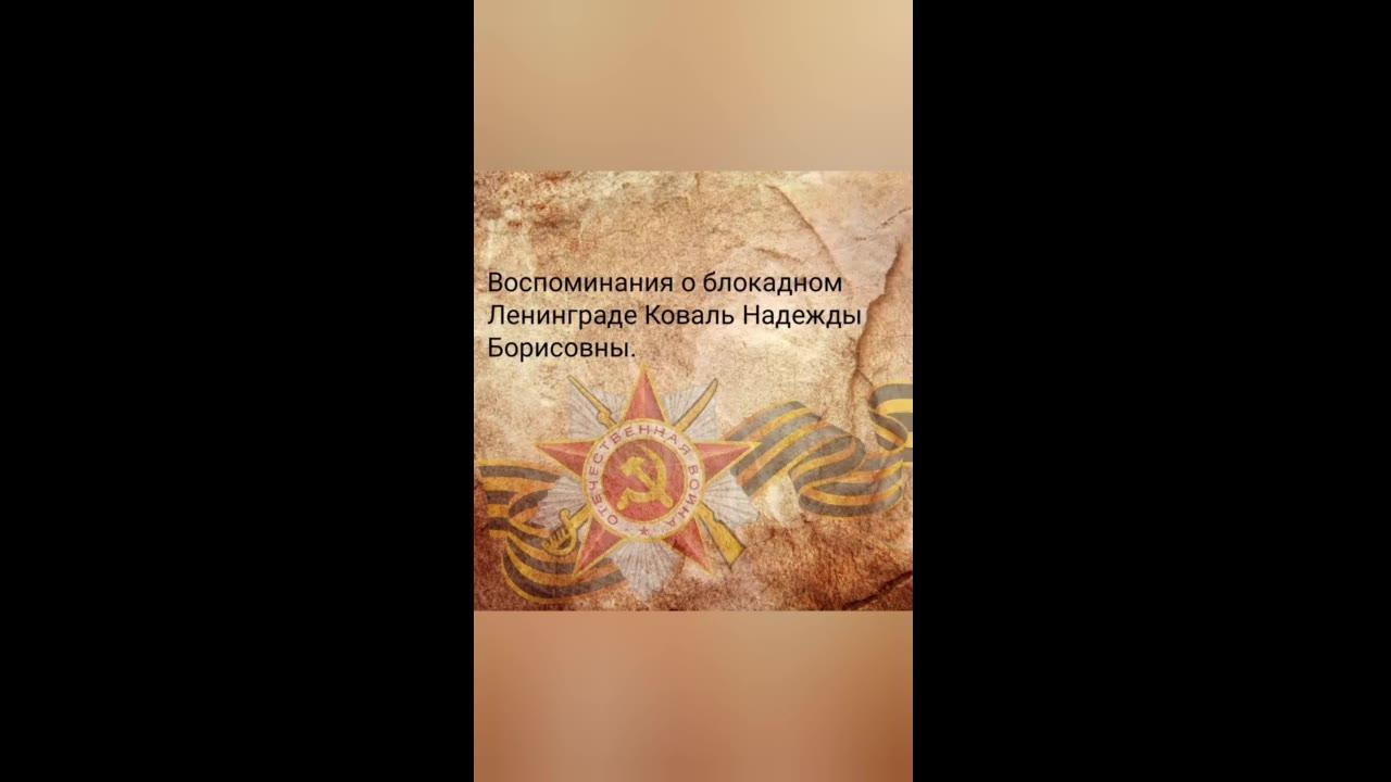 Коваль Надежда Борисовна, Казахстан г Щучинск