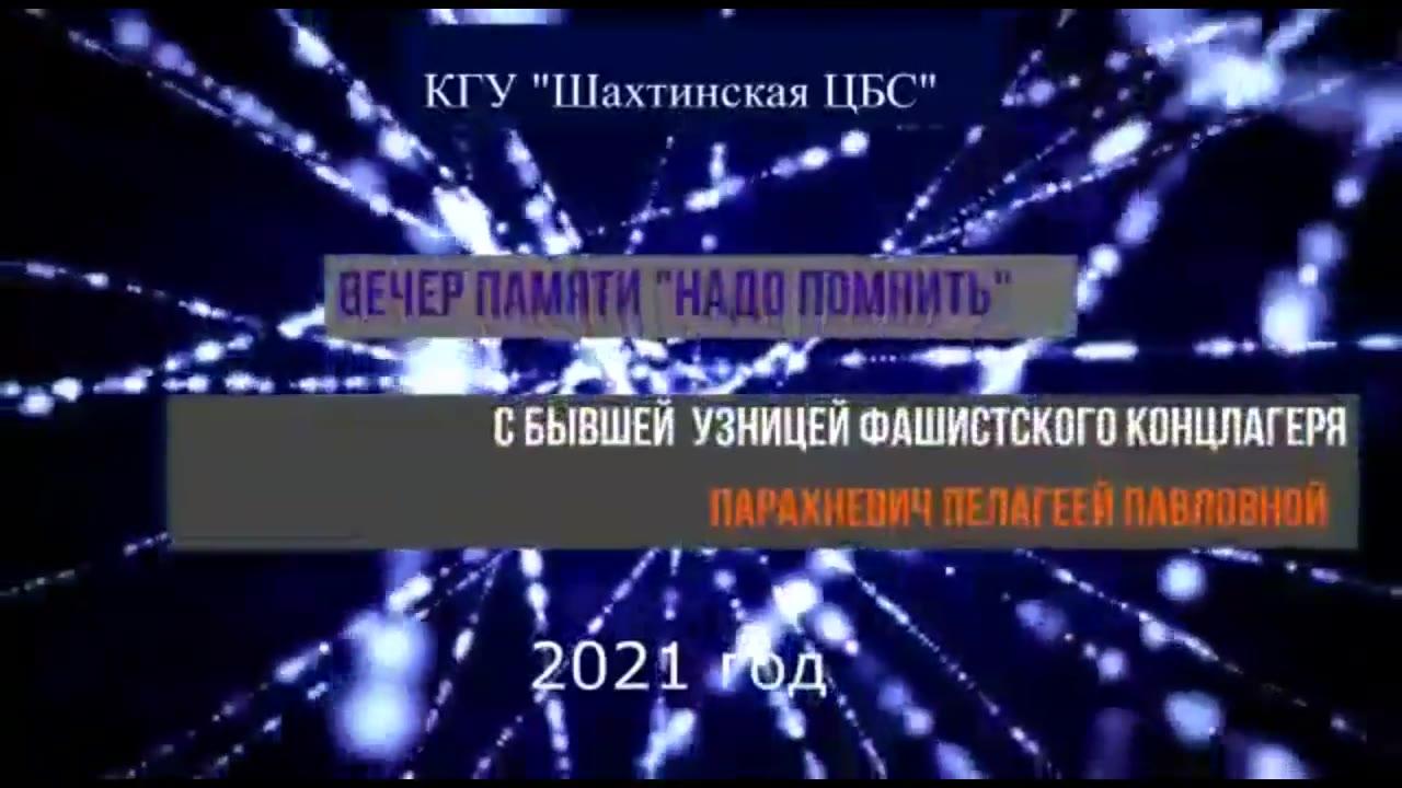 Парахневич Пелагея Павловна, Казахстан Карагандинская_область город Шахтинск