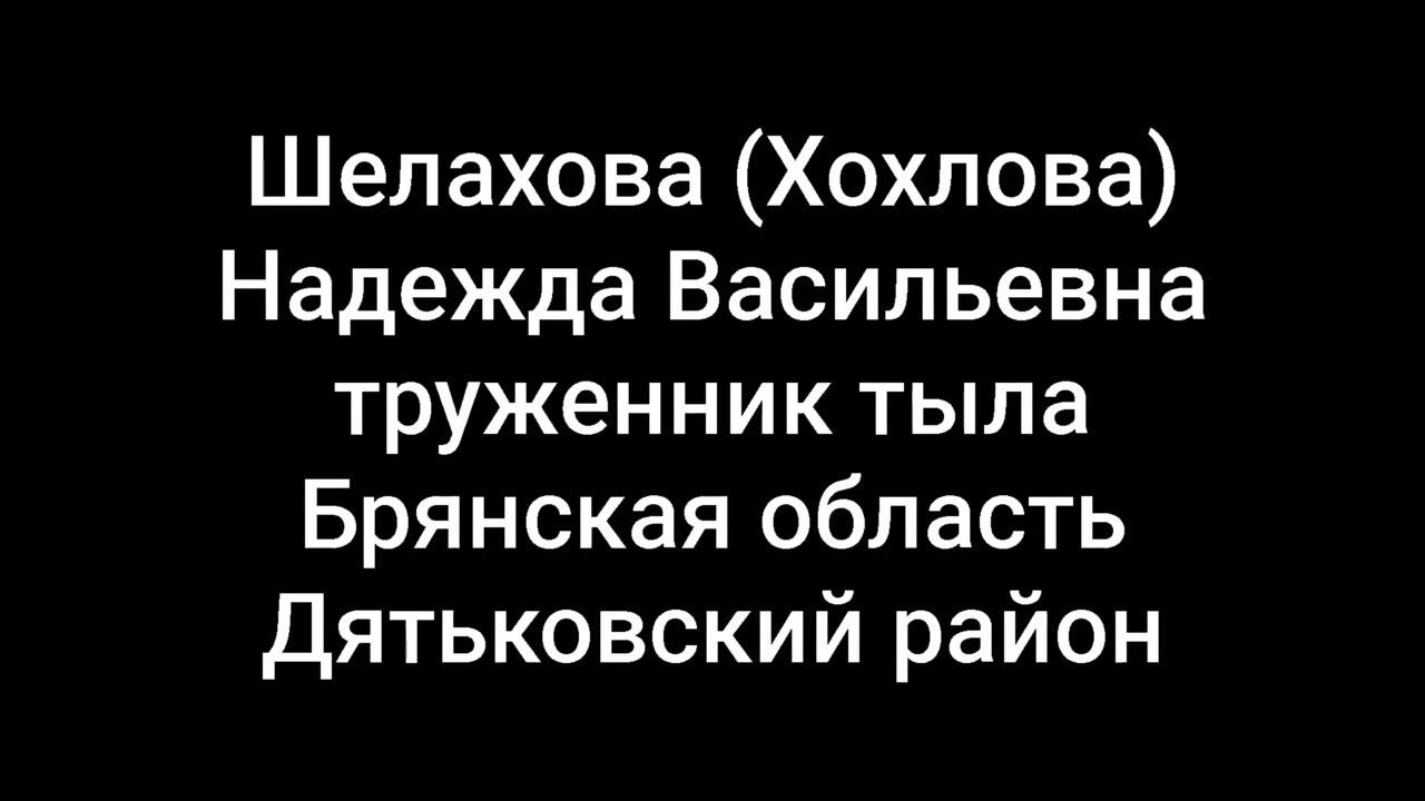 Шелахова (Хохлова) Надежда Васильевна, Дятьково