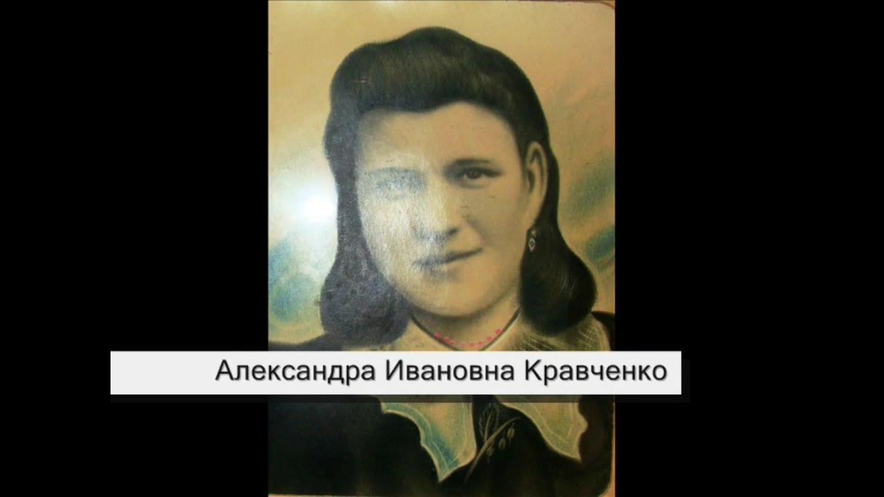фронтовик Юрова/Кравченко Александра Ивановна, д.Петровка Брянской обл.