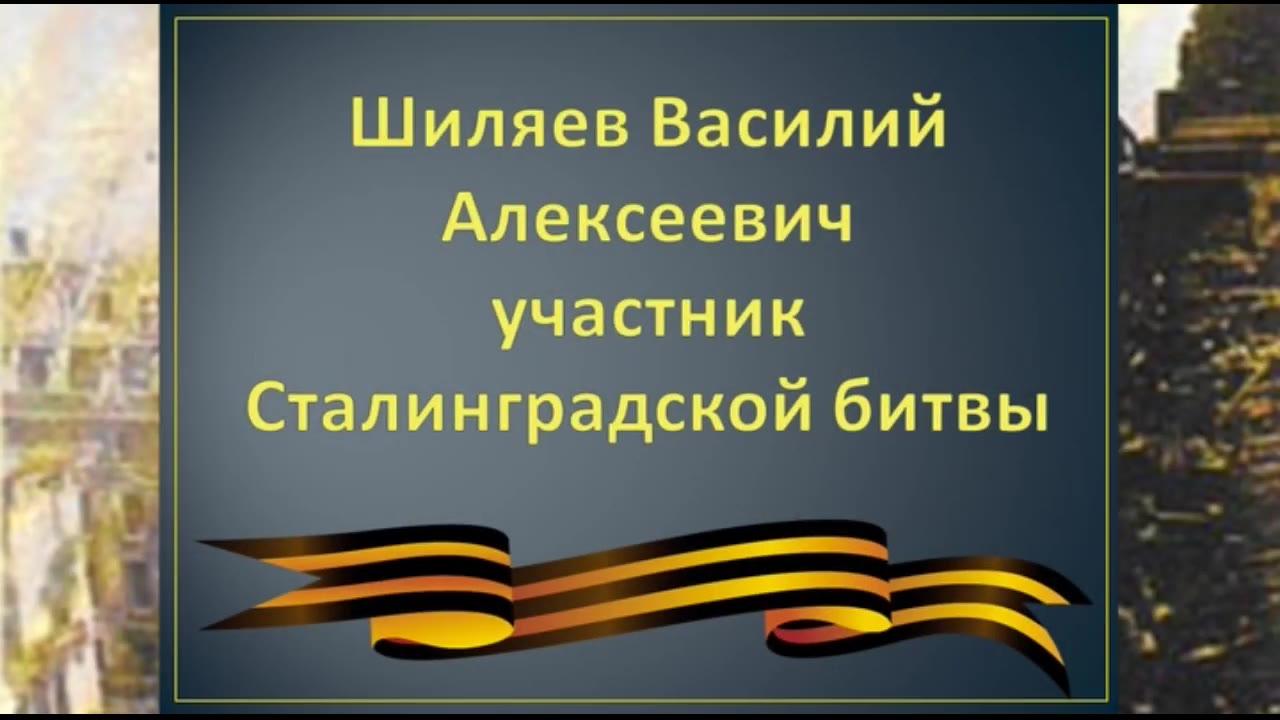 Шиляев Василий Алексеевич, зональное