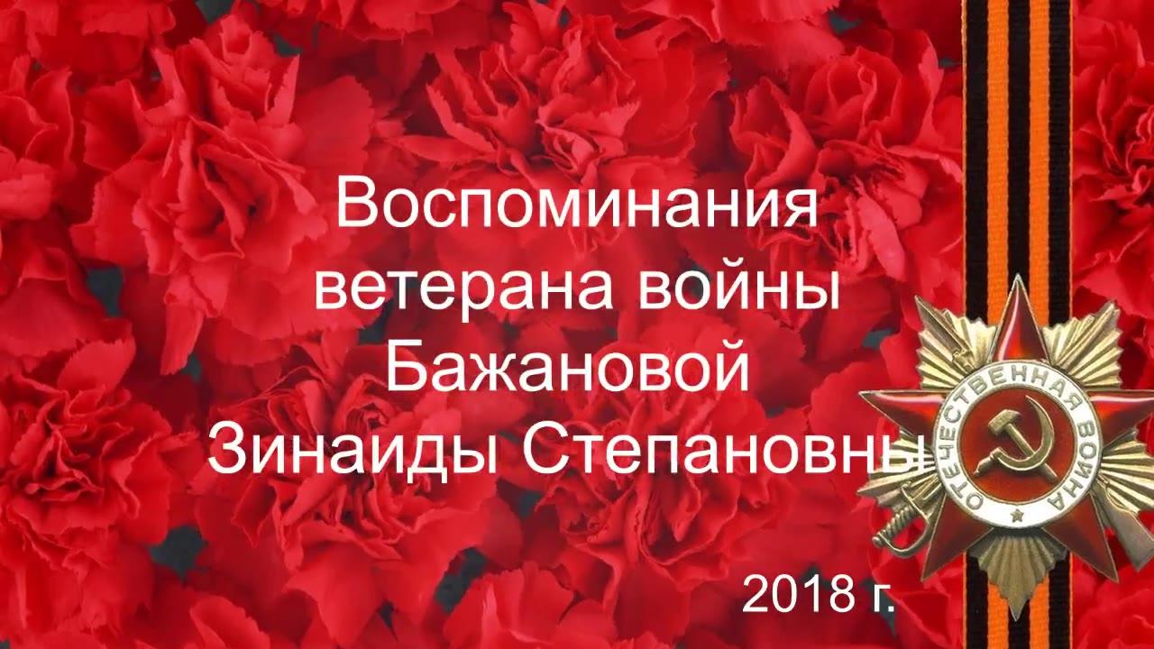 Бажанова Зинаида Степановна (военная медсестра), Москоская область, г. Реутов