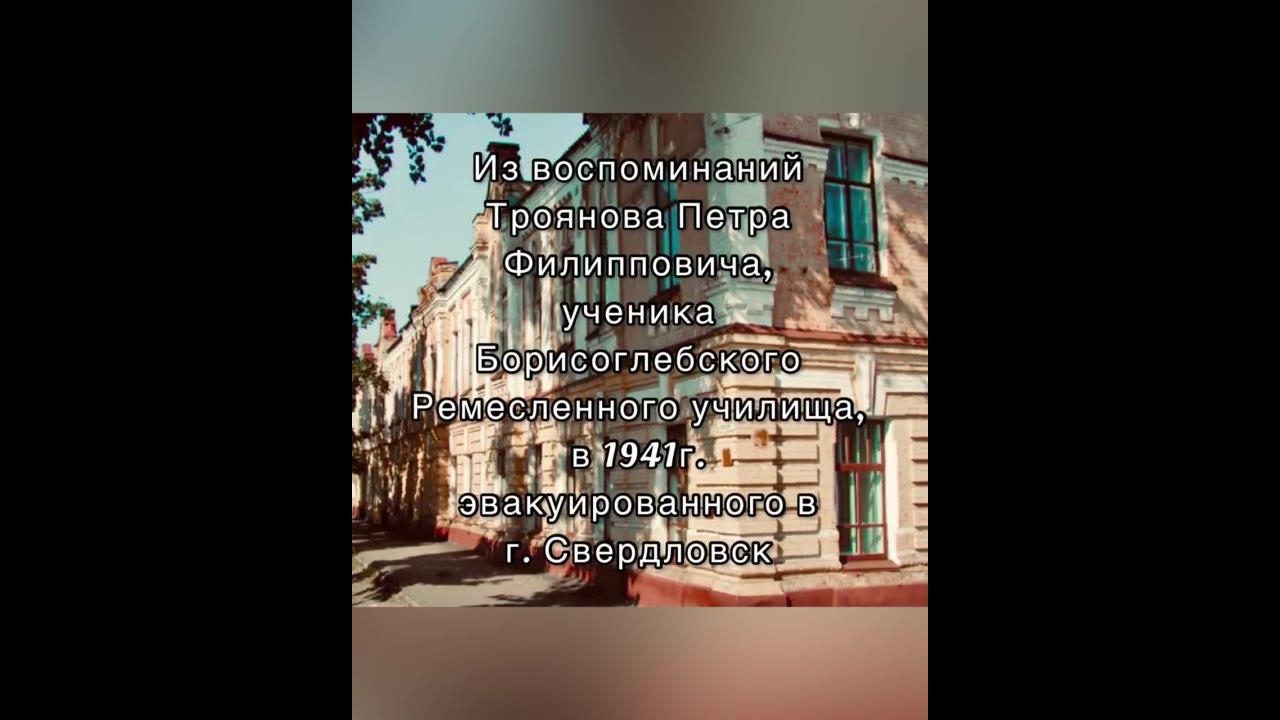 Троянов Пётр Филиппович (труженик тыла в г.Свердловск), Борисоглебск