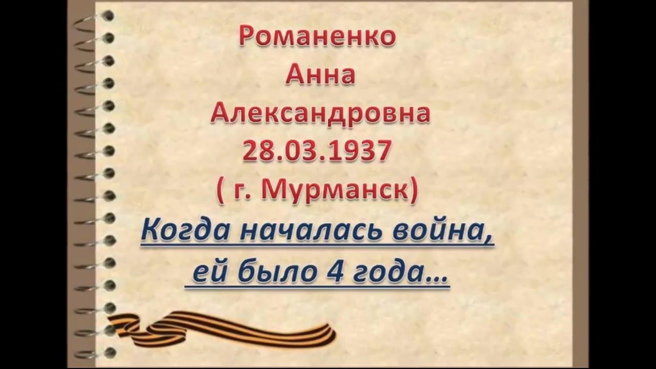 Романенко Анна Александровна, г. Мурманск