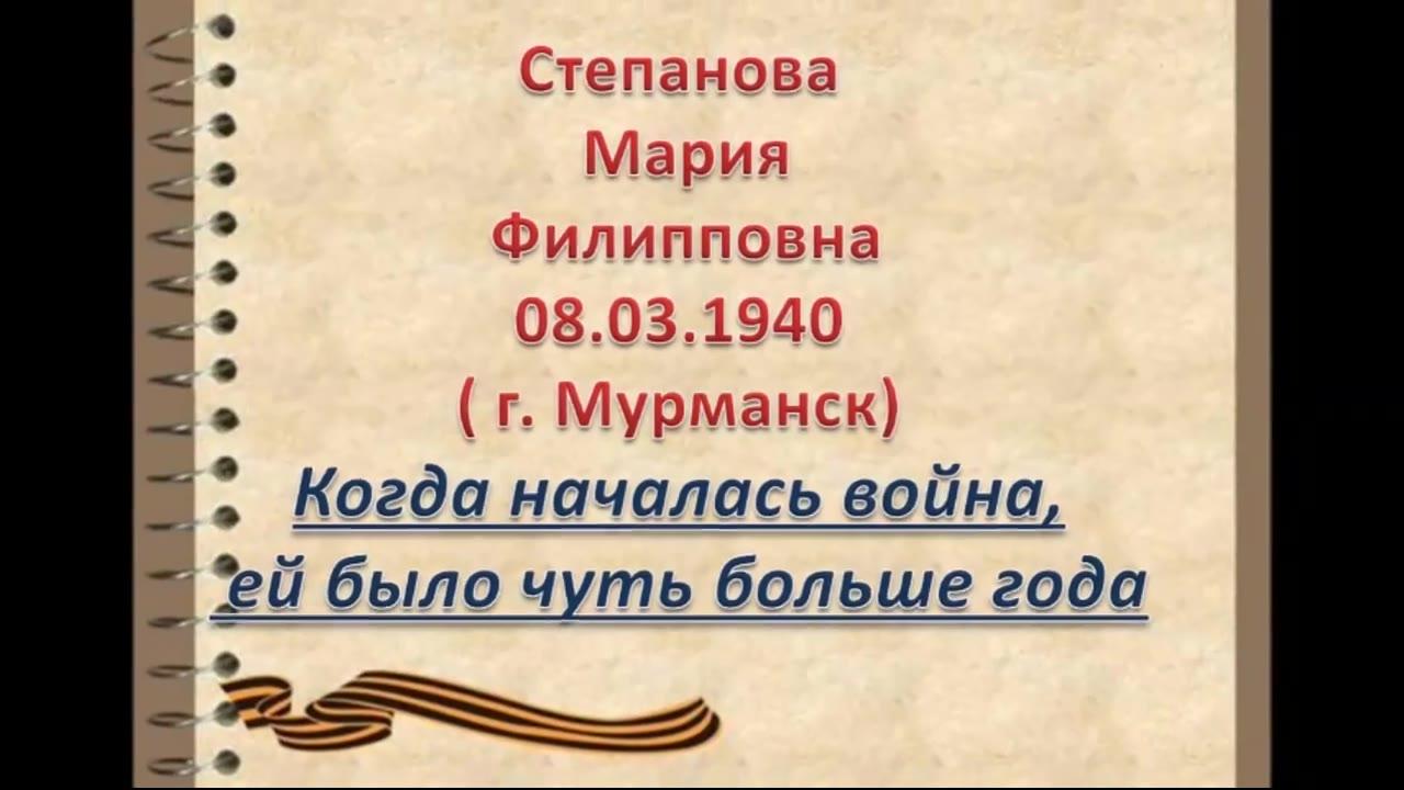 Степанова Мария Филипповна, г. Мурманск