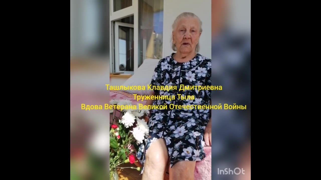Ташлыкова Клавдия Дмитриевна , Новосибирск